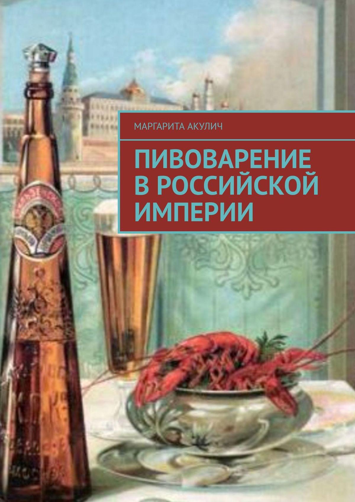 Маргарита Акулич Пивоварение в Российской империи анатолий стрельцов проделки масонов вроссийской империи