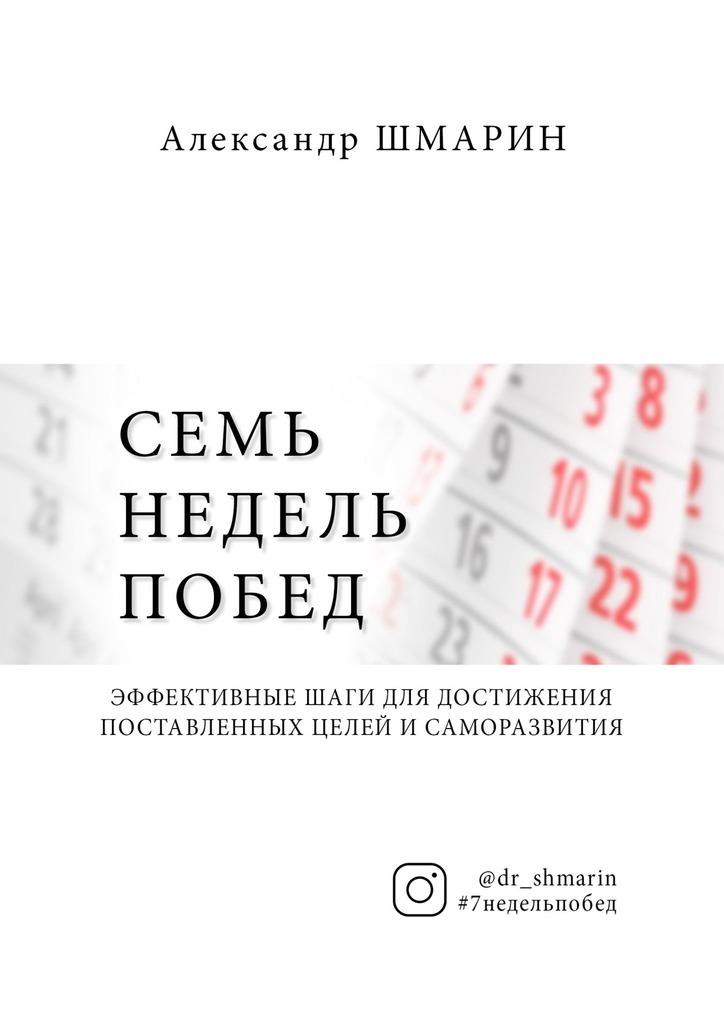 Александр Шмарин Семь недель побед статуэтка успехов и побед в 2019 году