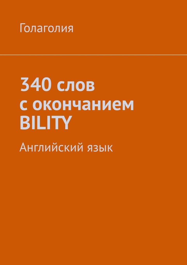 Голаголия 340 слов с окончанием BILITY. Английскийязык цена