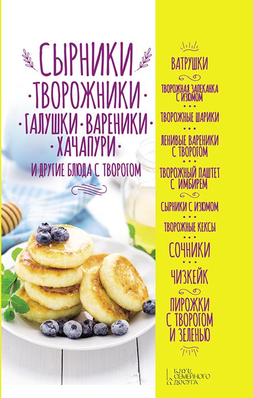 Отсутствует Сырники, творожники, галушки, вареники, хачапури и другие блюда с творогом цена в Москве и Питере