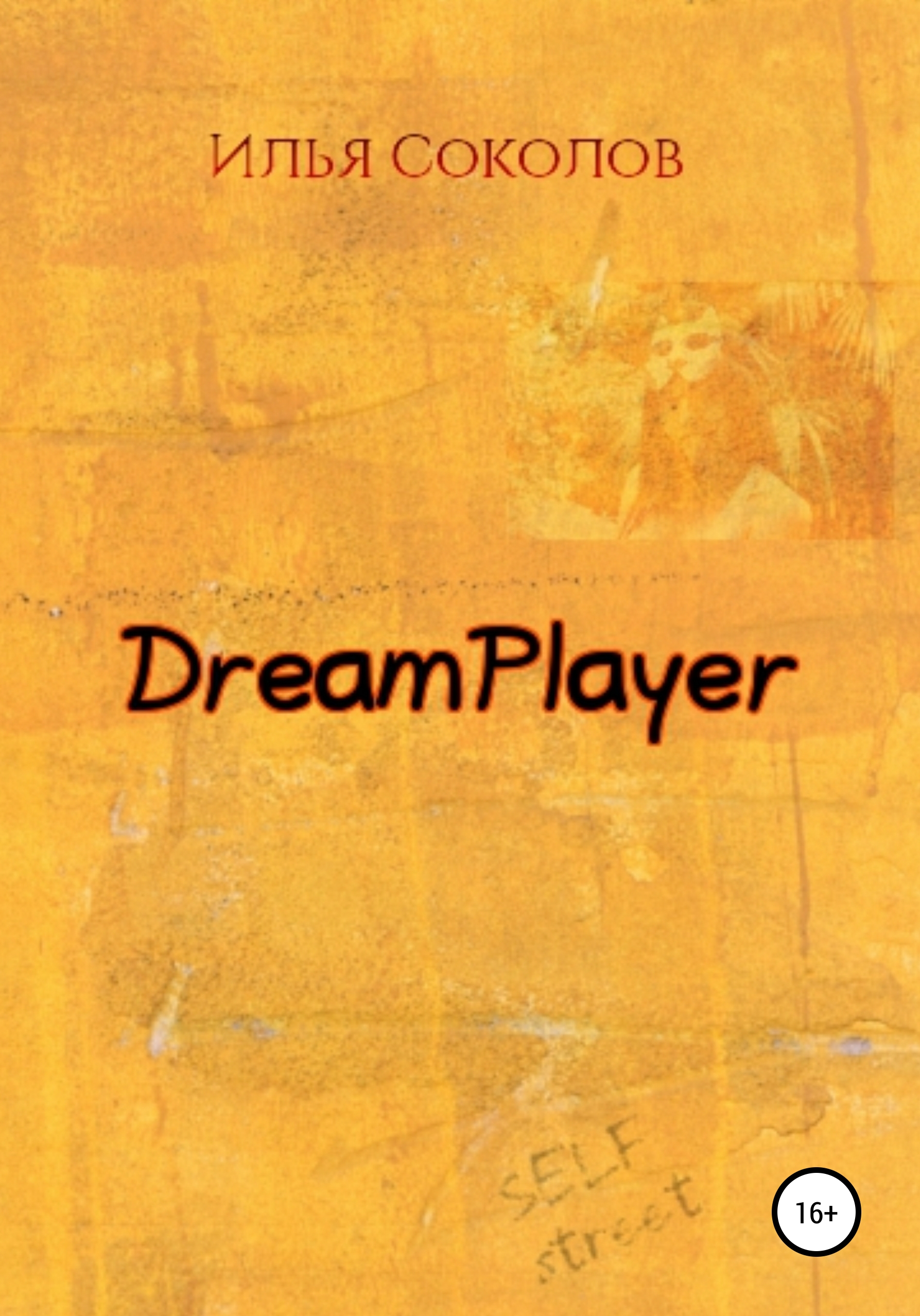 DreamPlayer/