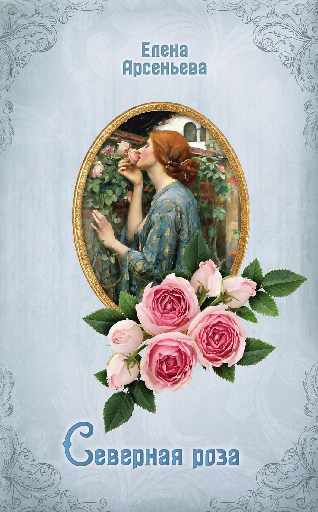 severnaya roza