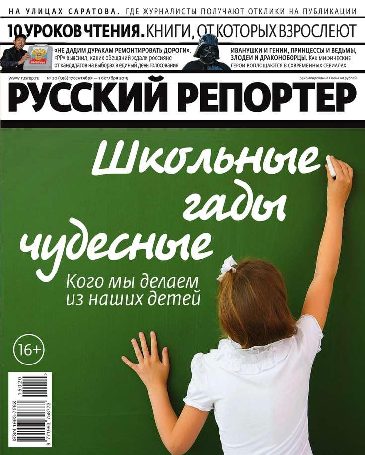 Редакция журнала Русский Репортер Русский Репортер 20-2015 обувь 2015 тренды