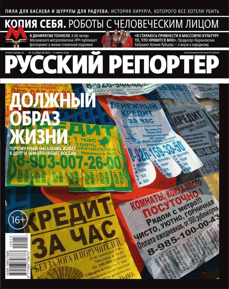Редакция журнала Русский Репортер Русский Репортер 13-2015 обувь 2015 тренды
