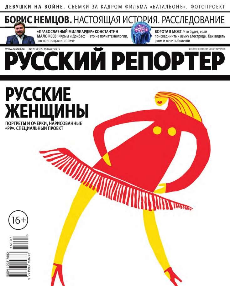 Редакция журнала Русский Репортер Русский Репортер 07-2015 обувь 2015 тренды