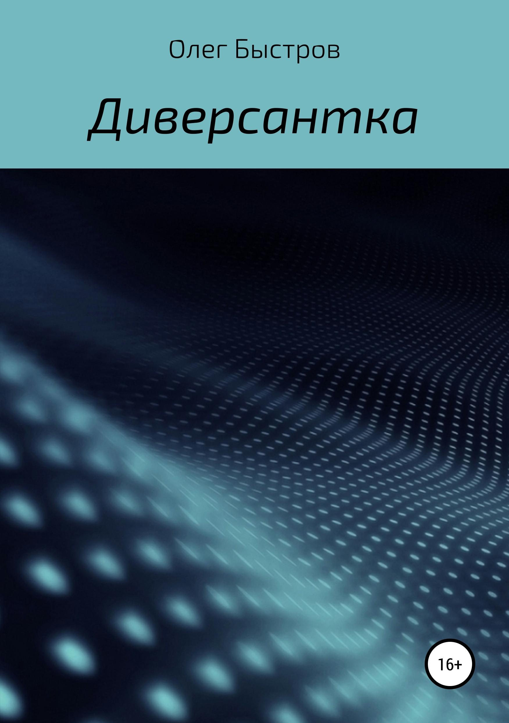 Олег Петрович Быстров Диверсантка ильин и а о сопротивлении злу силой