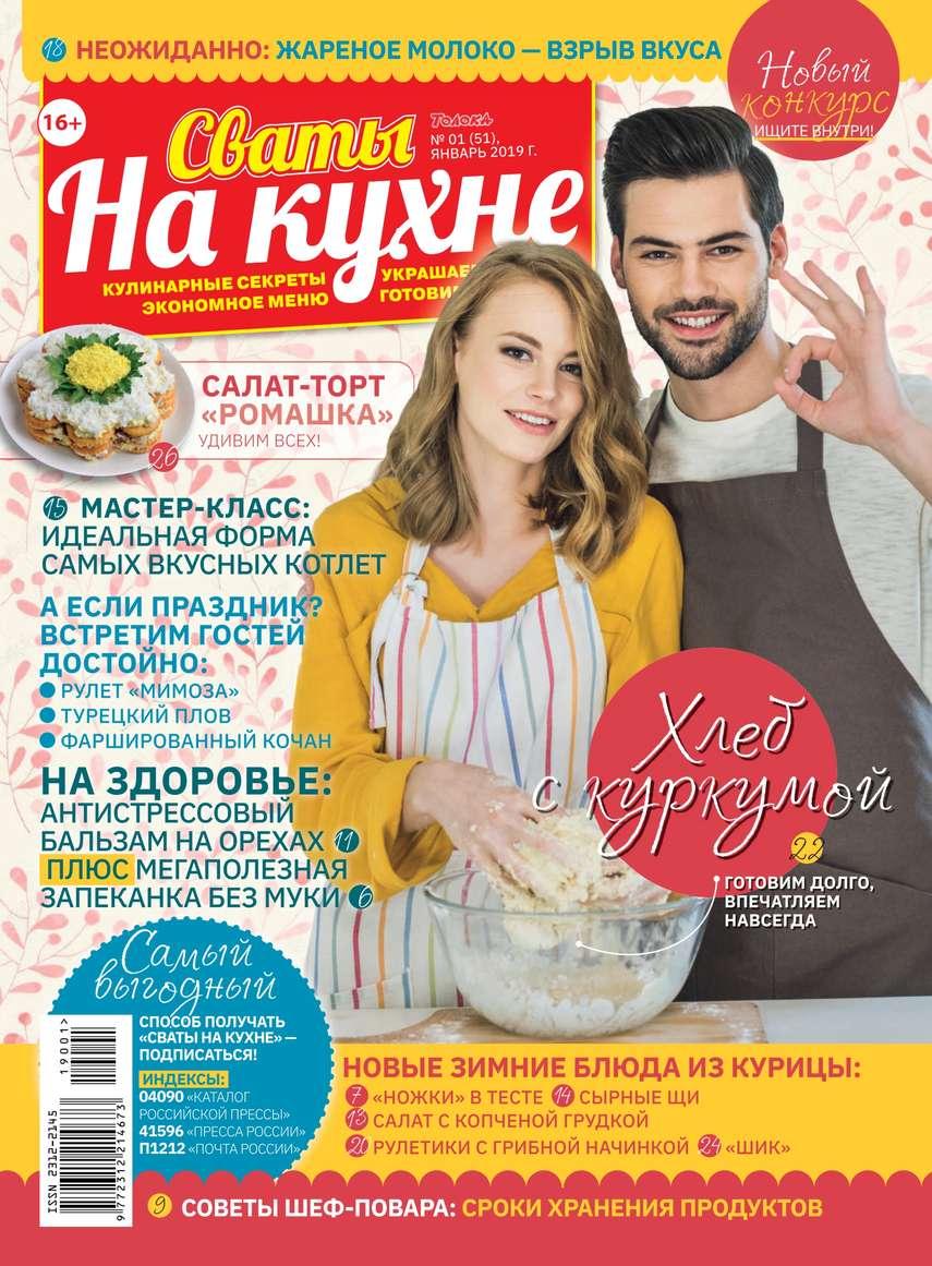 Редакция журнала Сваты на Кухне Сваты на Кухне 01-2019
