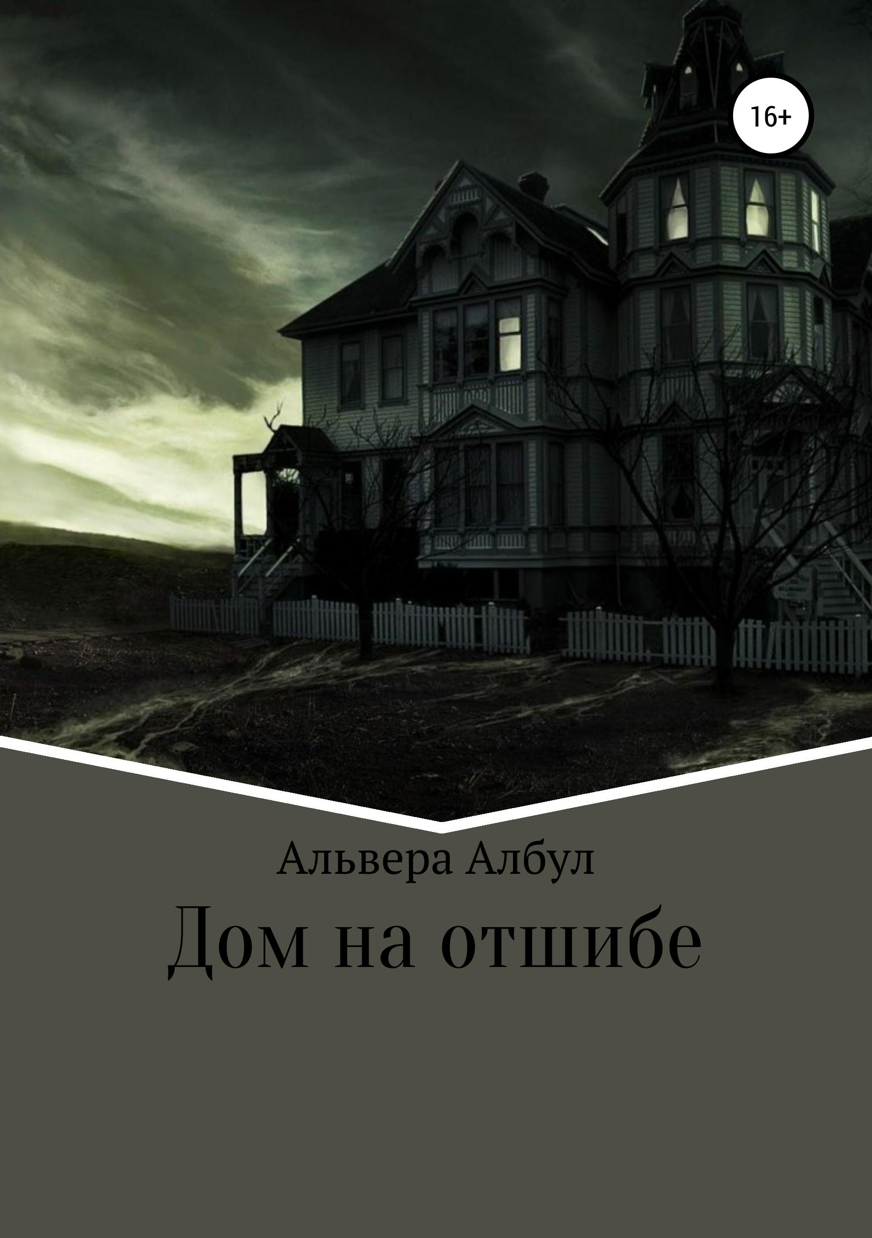 Альвера Албул Дом на отшибе альвера албул 28 июля
