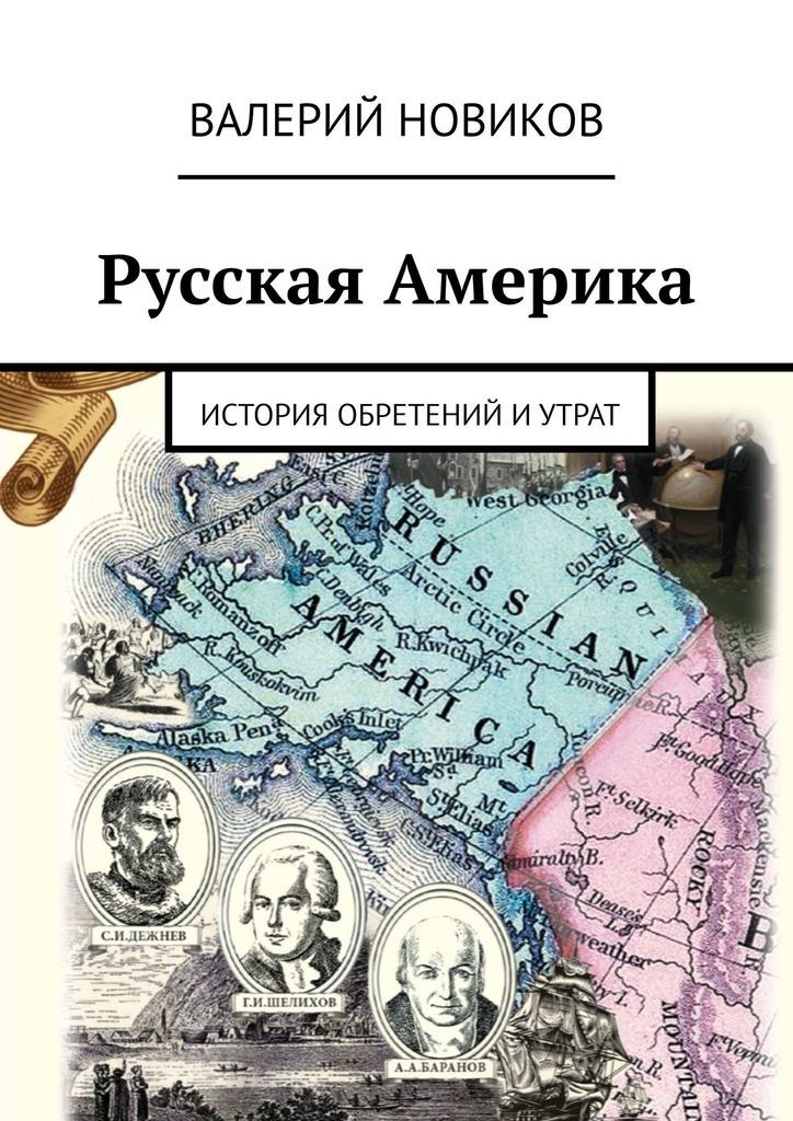 Русская Америка. История обретений иутрат