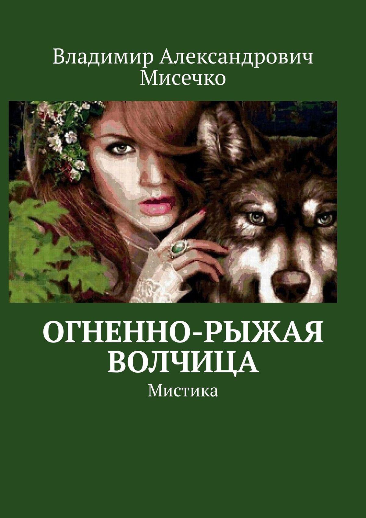 Огненно-рыжая волчица. Мистика