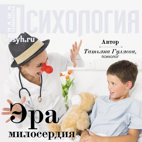 Татьяна Гуляева Эра милосердия татьяна гуляева не могу смириться с уходом мужа