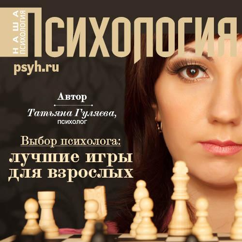 Татьяна Гуляева Выбор психолога: лучшие игры для взроcлых татьяна гуляева милый враг