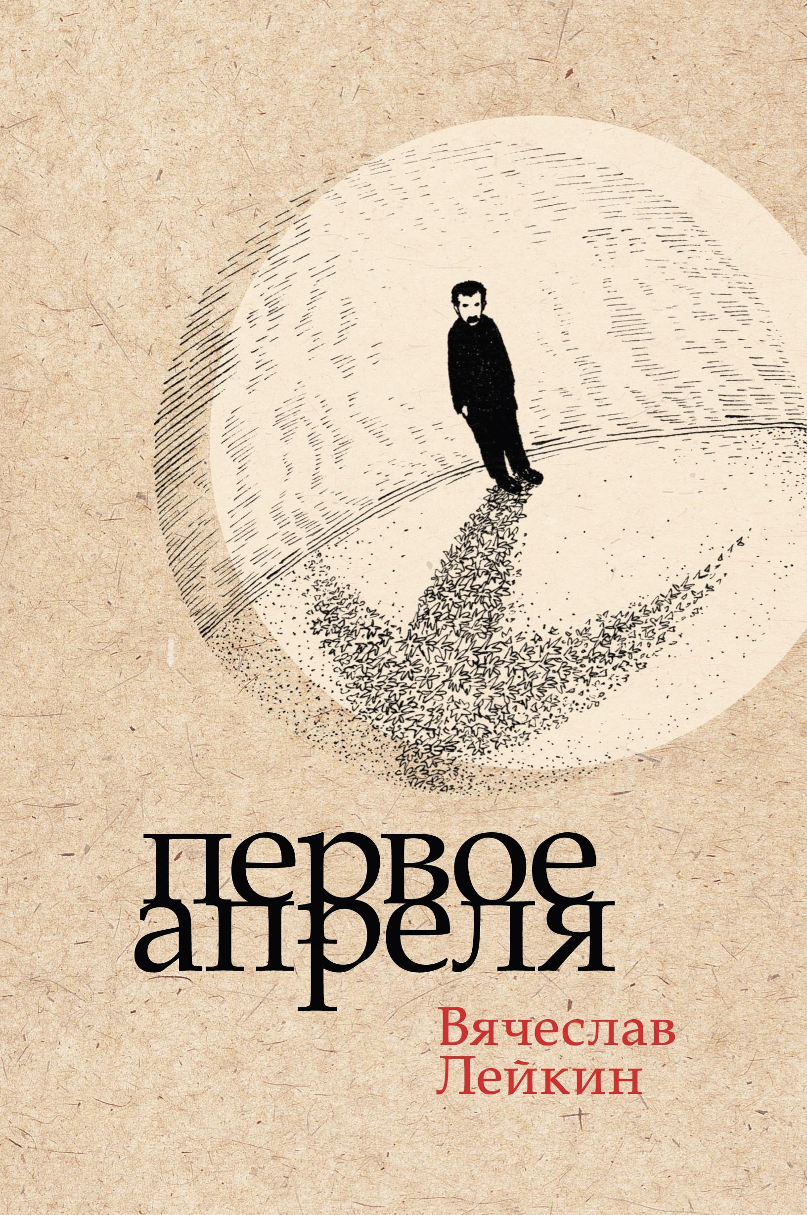 Вячеслав Лейкин Первое апреля