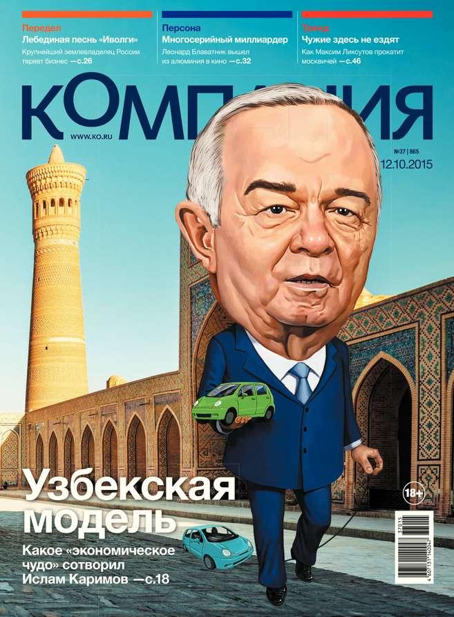Редакция журнала Компания Компания 37-2015 редакция журнала компания компания 01 2015