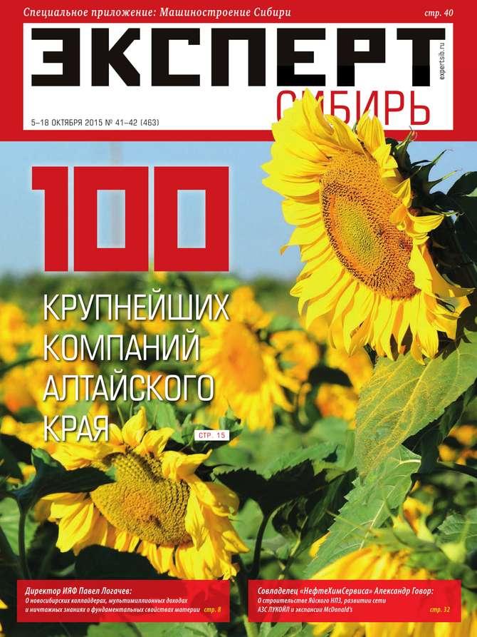 Эксперт Сибирь 41-42-2015