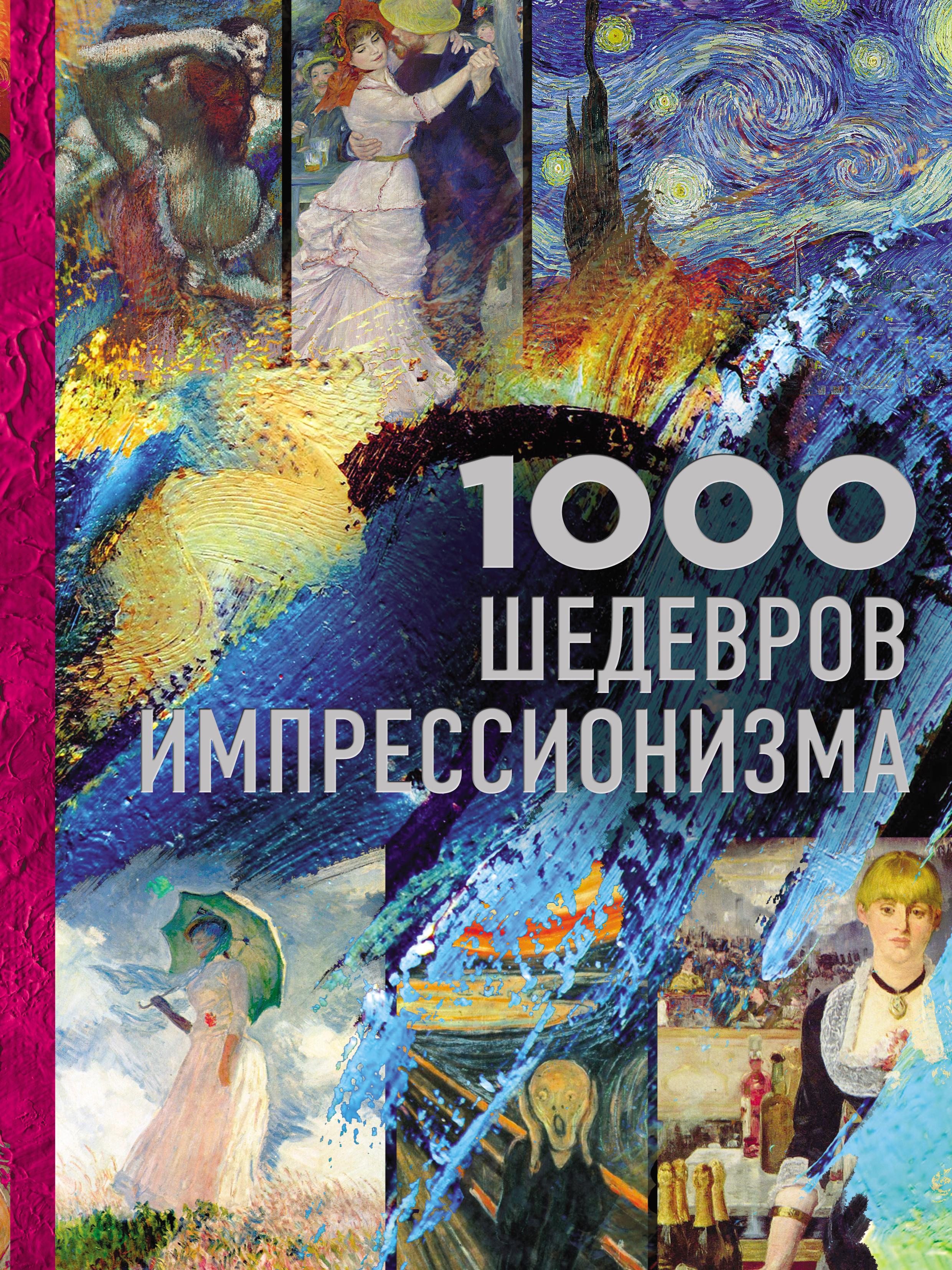 1000 shedevrov impressionizma