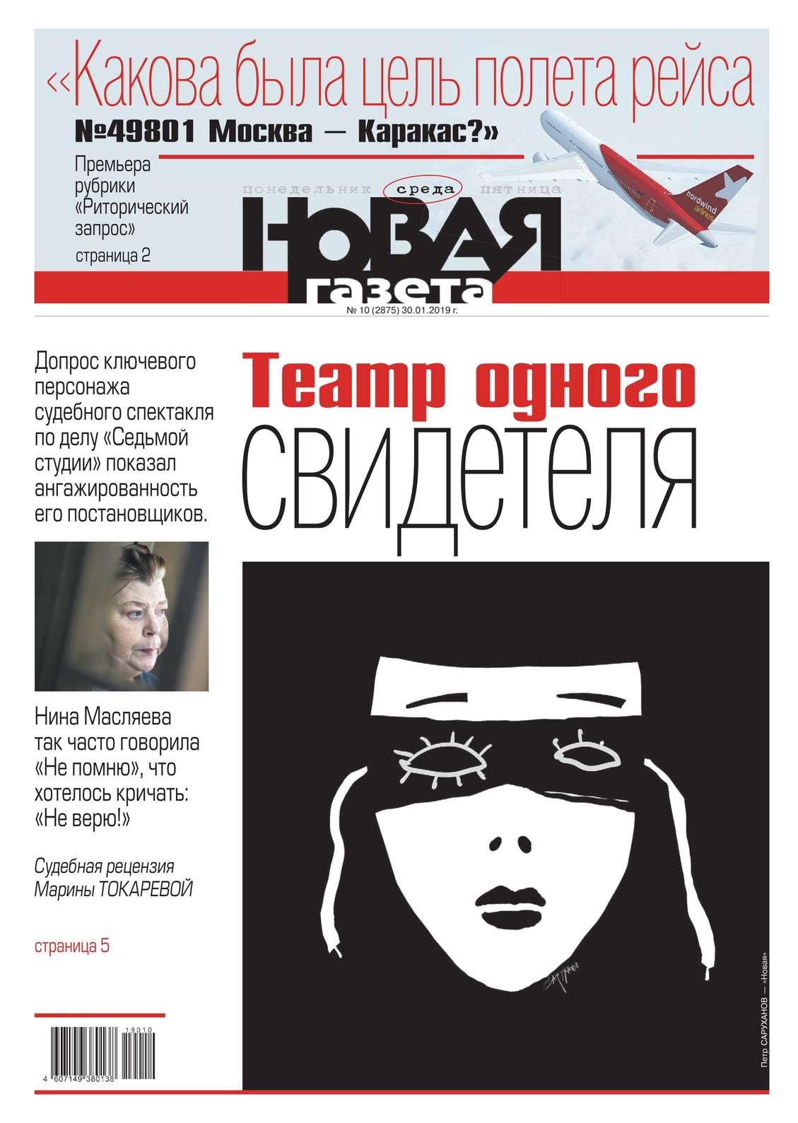Редакция газеты Новая Газета Новая Газета 10-2019 цена и фото