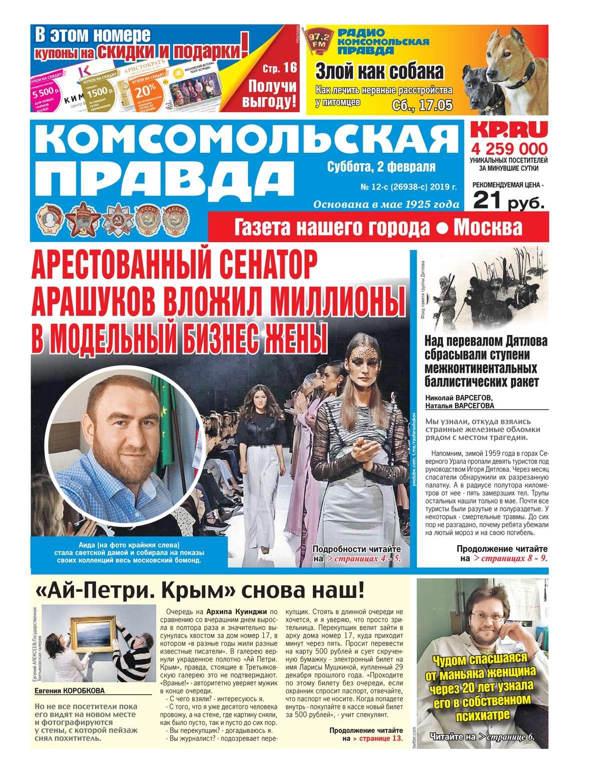 Комсомольская Правда. Москва 12c-2019