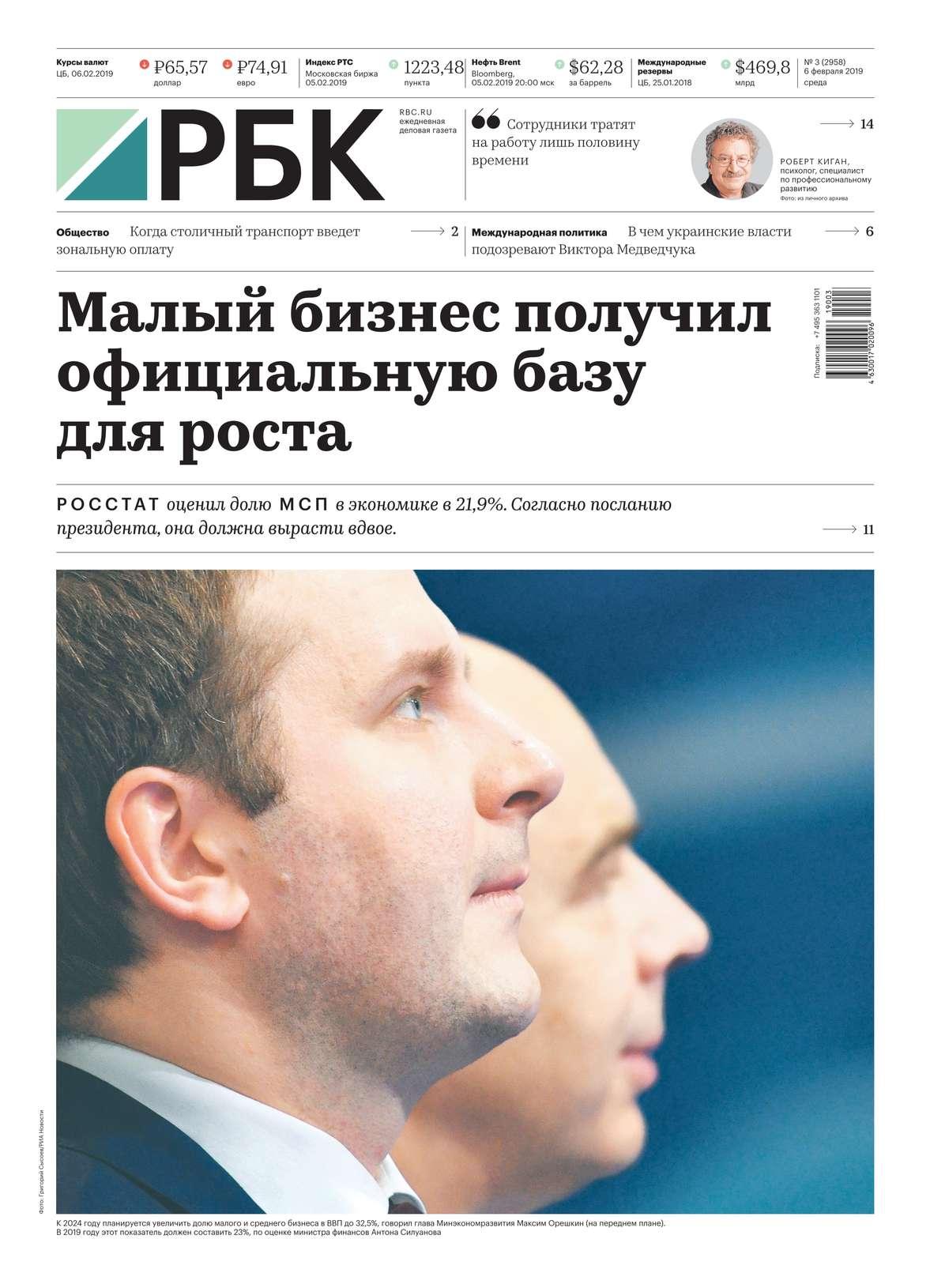Ежедневная Деловая Газета Рбк 03-2019