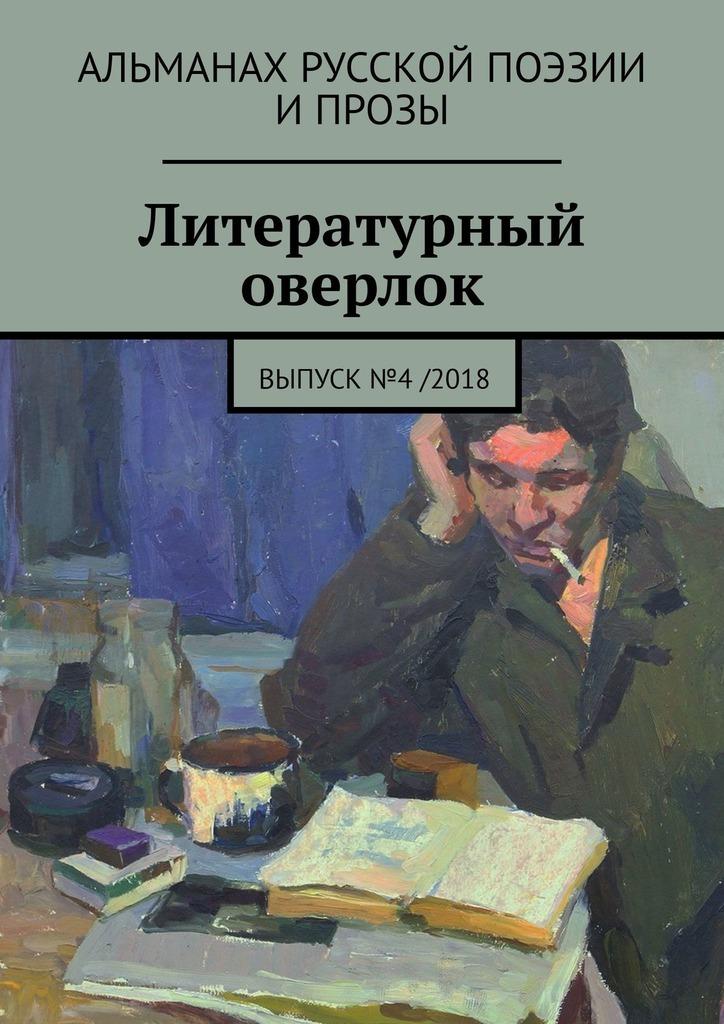 купить Иван Евсеенко Литературный оверлок. Выпуск №4/2018 по цене 200 рублей