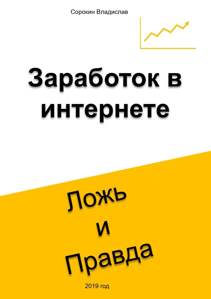 Владислав Сорокин Заработок в интернете. Ложь и Правда антон агафонов сетевой маркетинг система рекрутирования в интернете