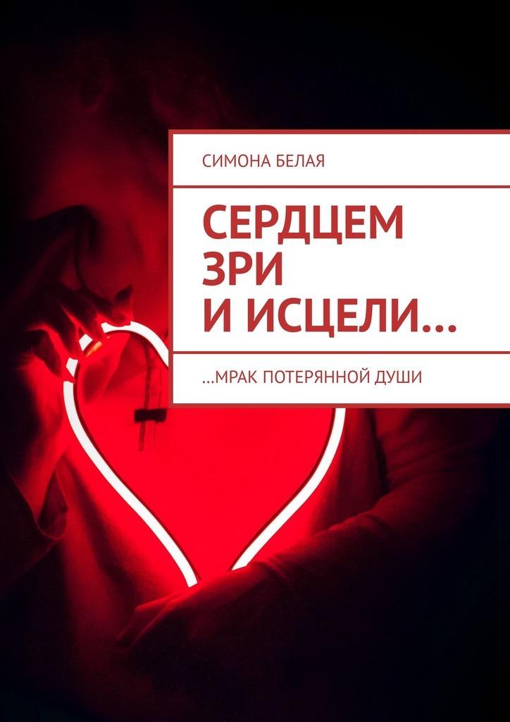 Сердцем зри иисцели. …мрак потеряннойдуши