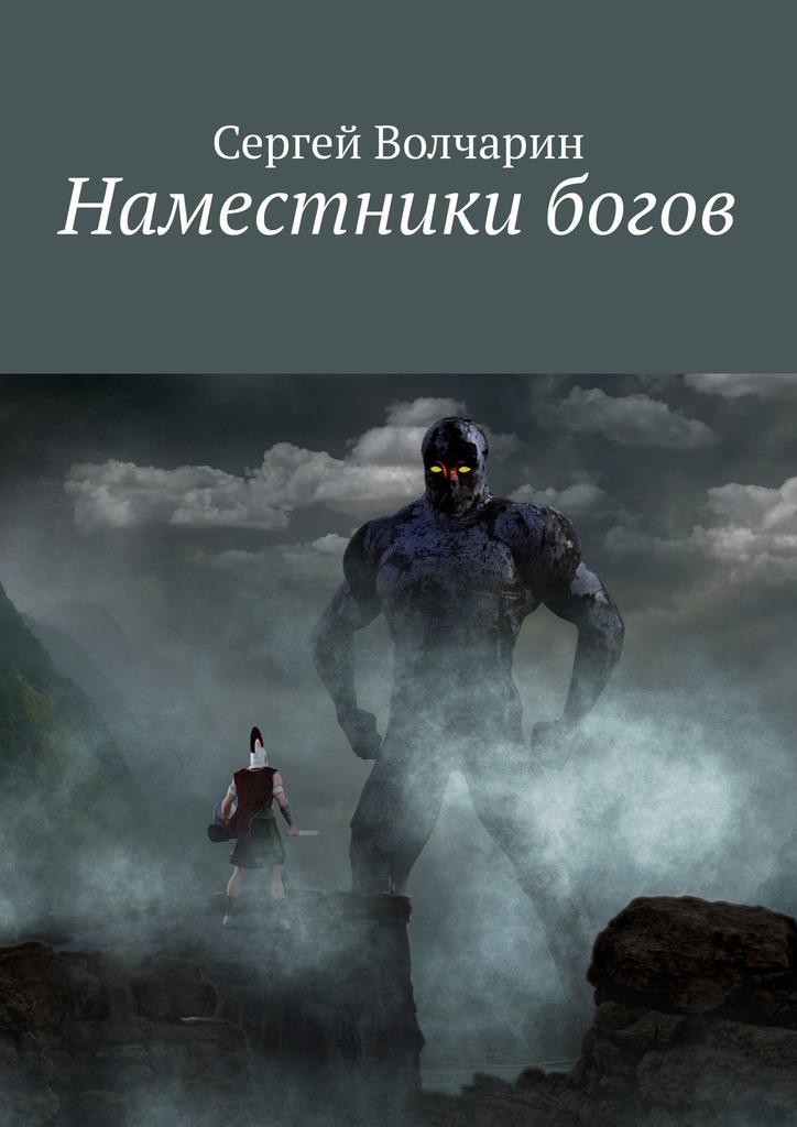 Сергей Волчарин Наместники богов цена