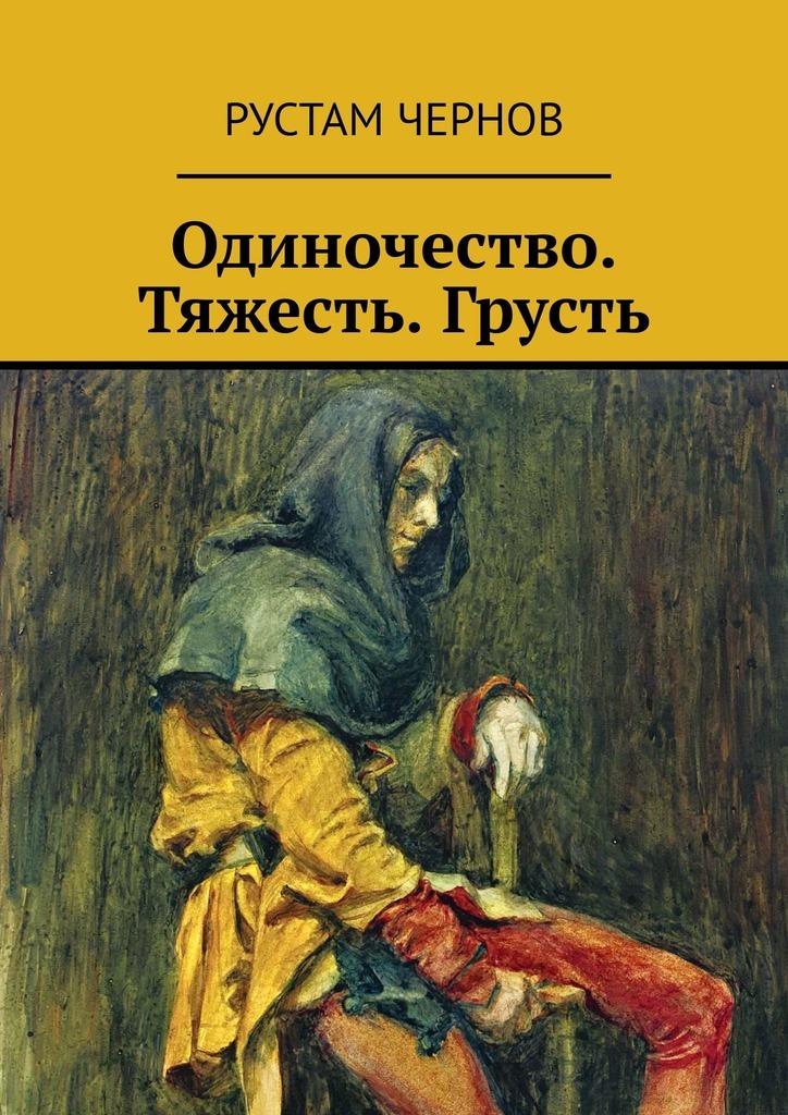 Рустам Чернов Одиночество. Тяжесть. Грусть все цены
