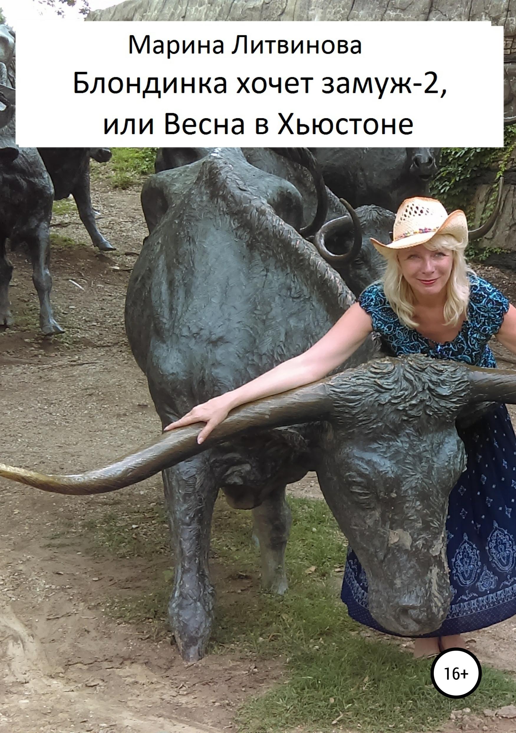 Марина Литвинова Блондинка хочет замуж-2, или Весна в Хьюстоне марина литвинова блондинка в южных штатах