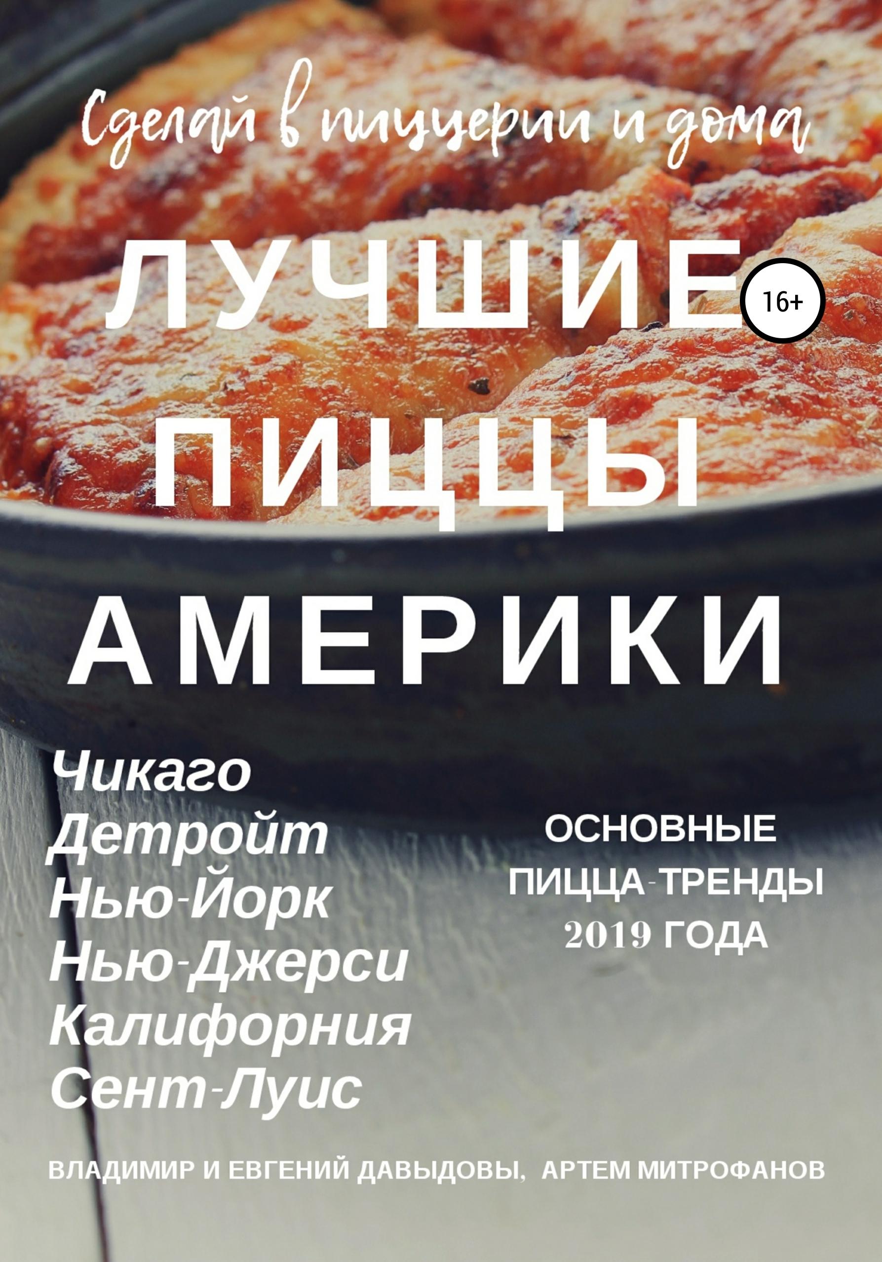 фото обложки издания Лучшие пиццы Америки