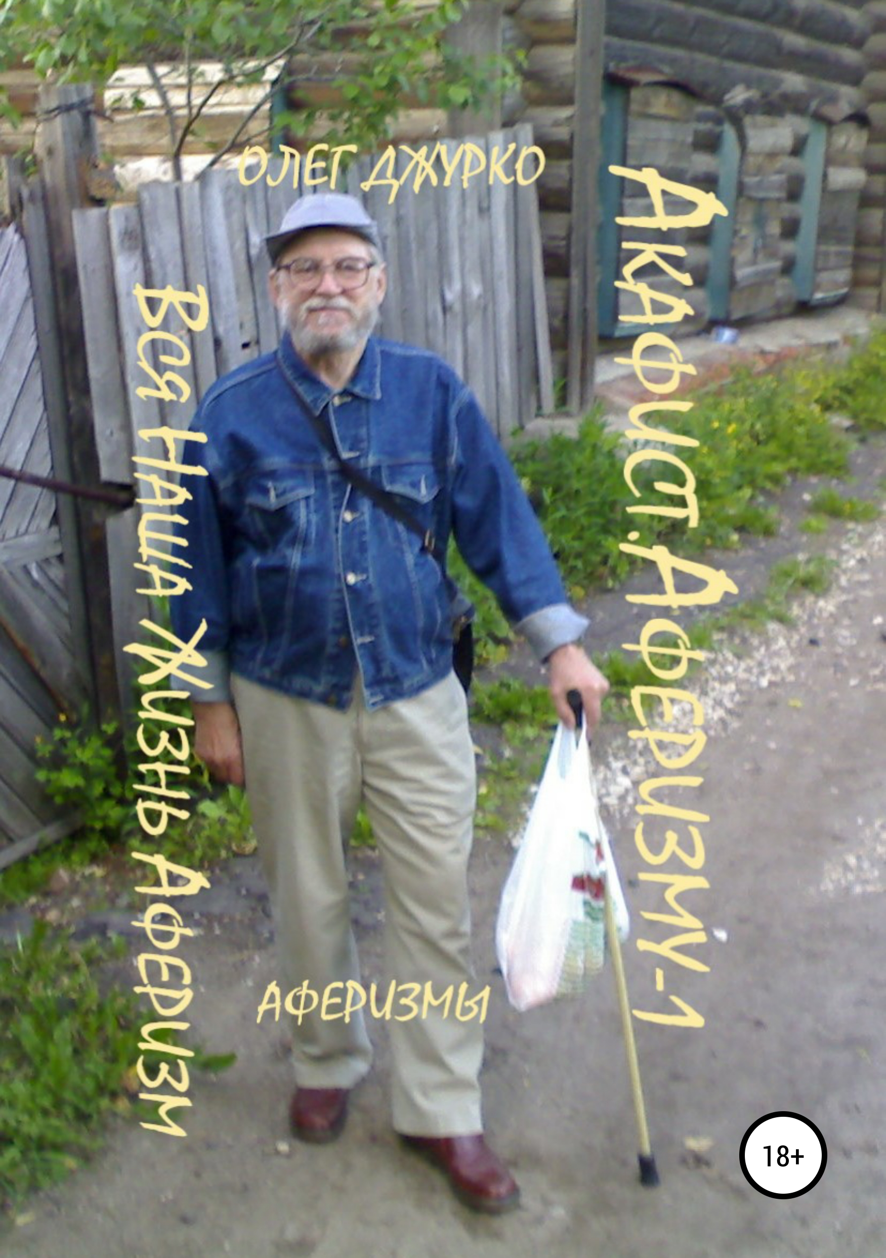 все цены на Олег Джурко Акафист Аферизму -1 онлайн