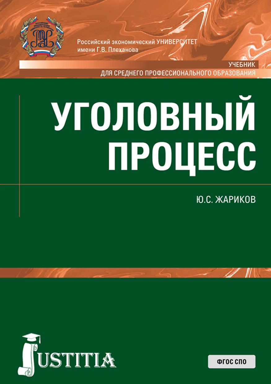 Юрий Сергеевич Жариков Уголовный процесс