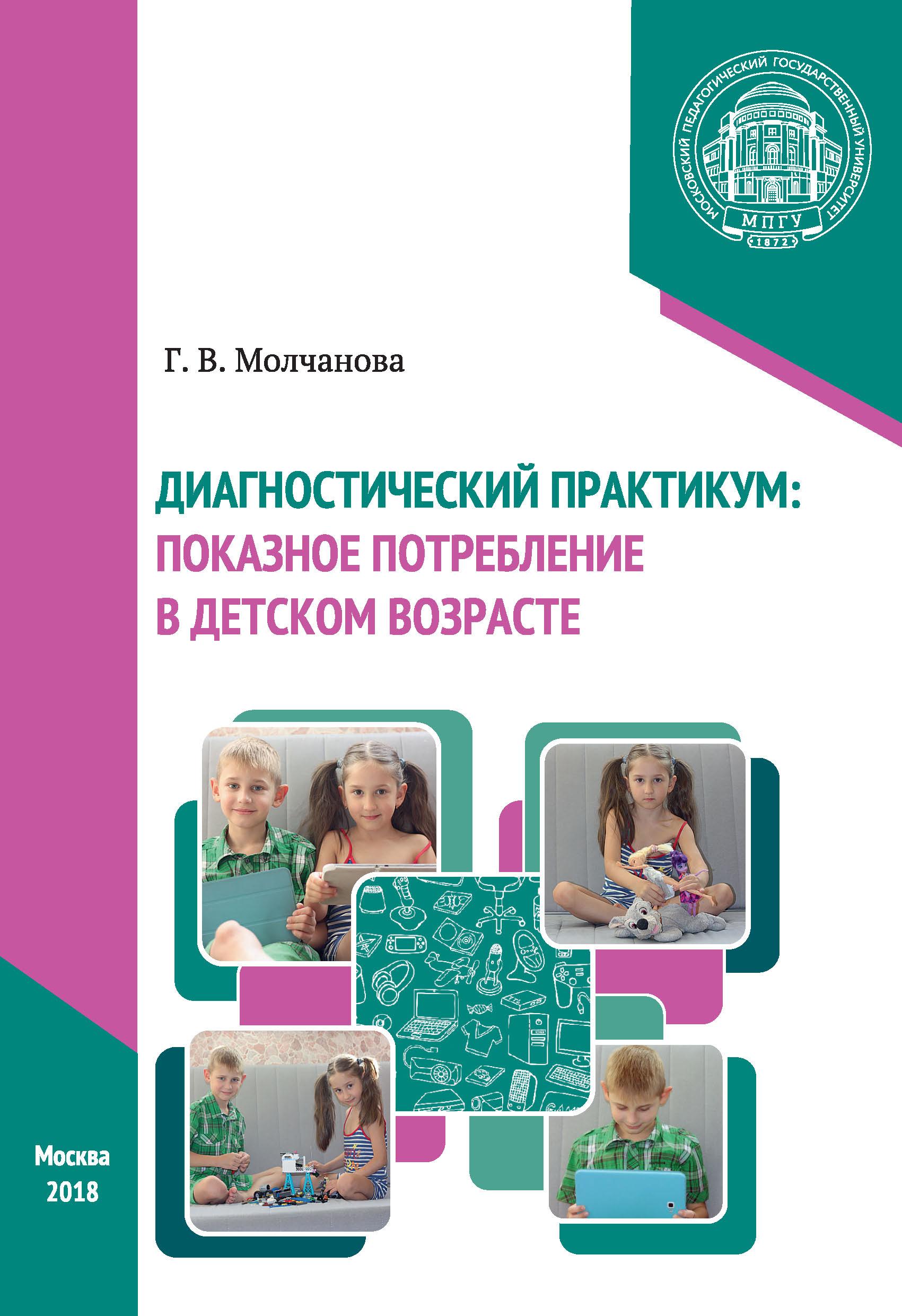 Галина Викторовна Молчанова Диагностический практикум: показное потребление в детском возрасте