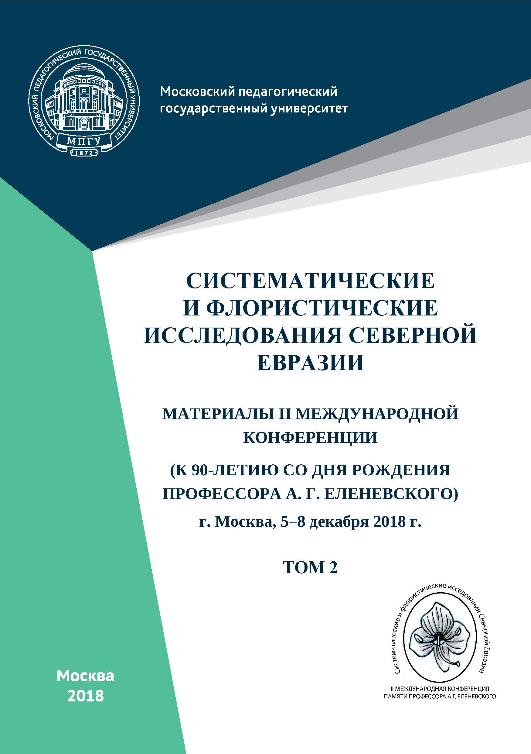 Сборник статей Систематические и флористические исследования Северной Евразии. Том 2