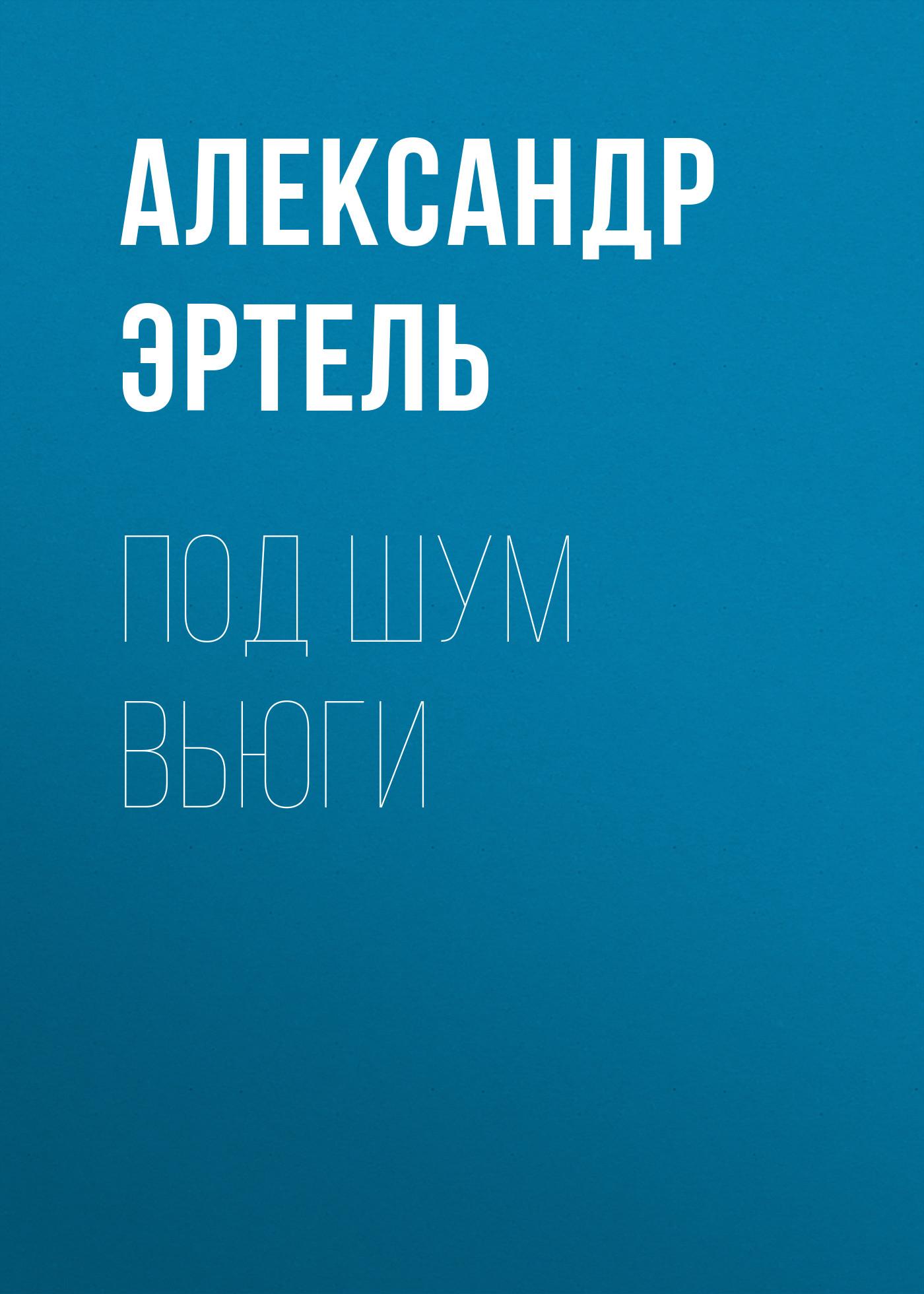 Александр Эртель Под шум вьюги александр эртель идиллия