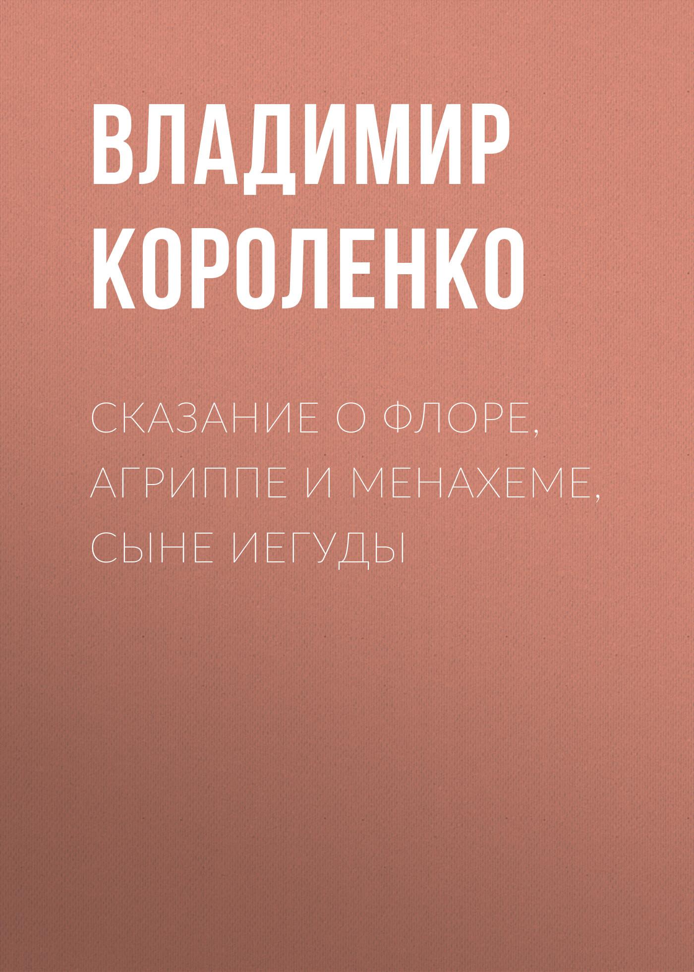 Владимир Короленко Сказание о Флоре, Агриппе и Менахеме, сыне Иегуды цена
