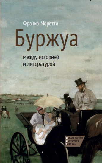 Франко Моретти Буржуа: между историей и литературой