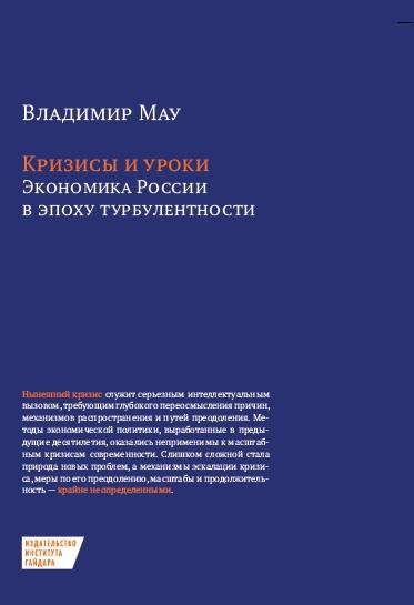 фото обложки издания Кризисы и уроки. Экономика России в эпоху турбулентности