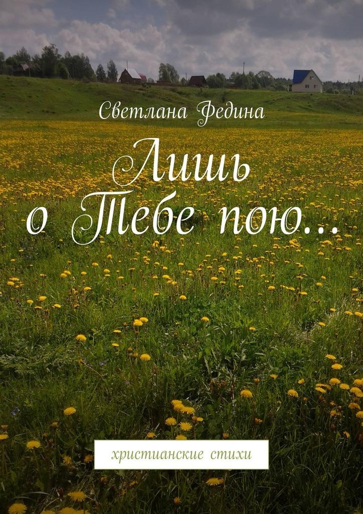 Светлана Федина Лишь о Тебе пою… Христианские стихи прекрасные господа из буа доре части 1 4 4 dvd