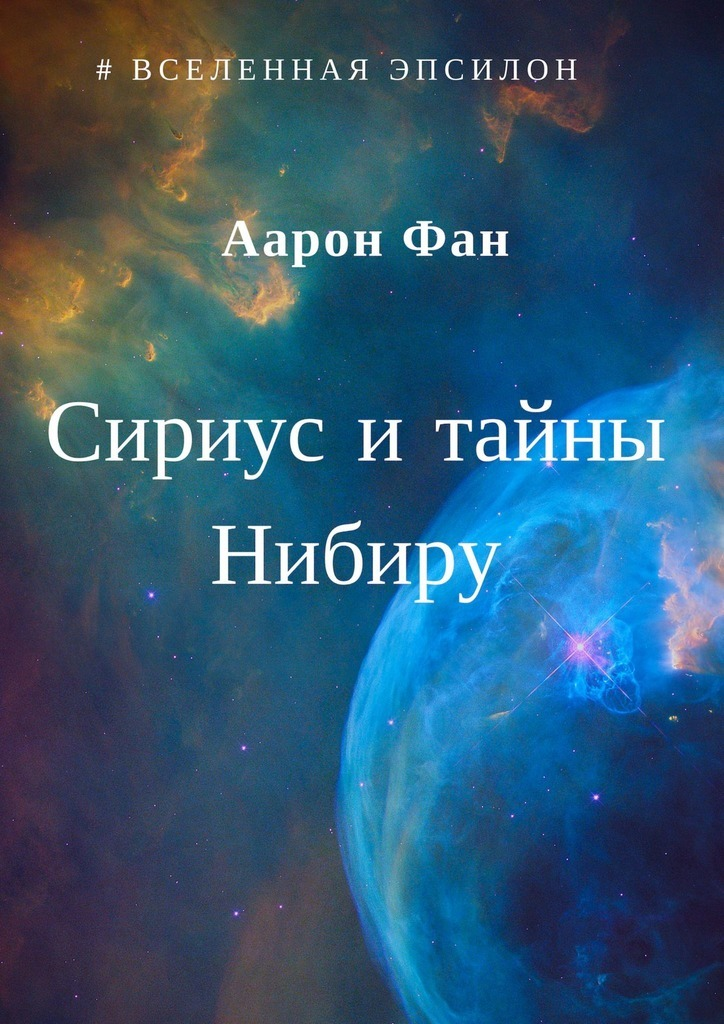 Аарон Фан Сириус и тайны Нибиру анатолий э путь в нибиру isbn 9785990706224