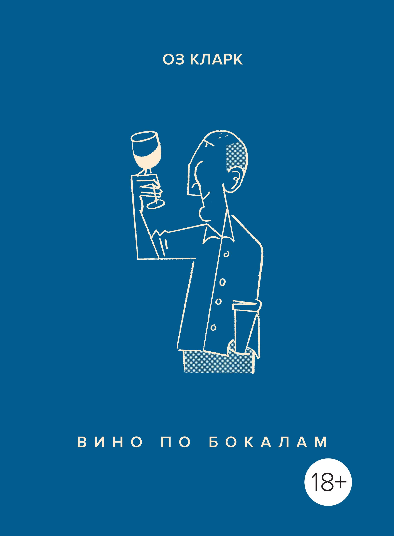 Обложка книги Вино по бокалам