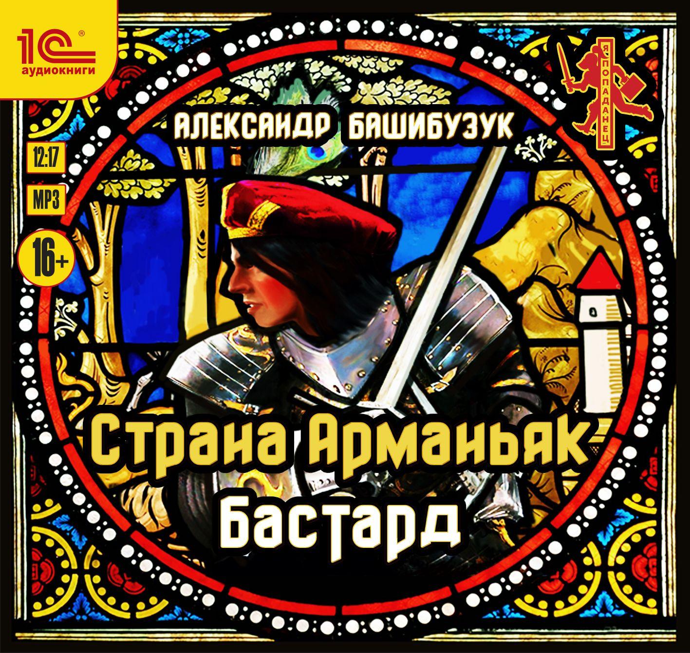 Александр Башибузук Страна Арманьяк. Бастард башибузук александр эмигрант его высокоблагородие