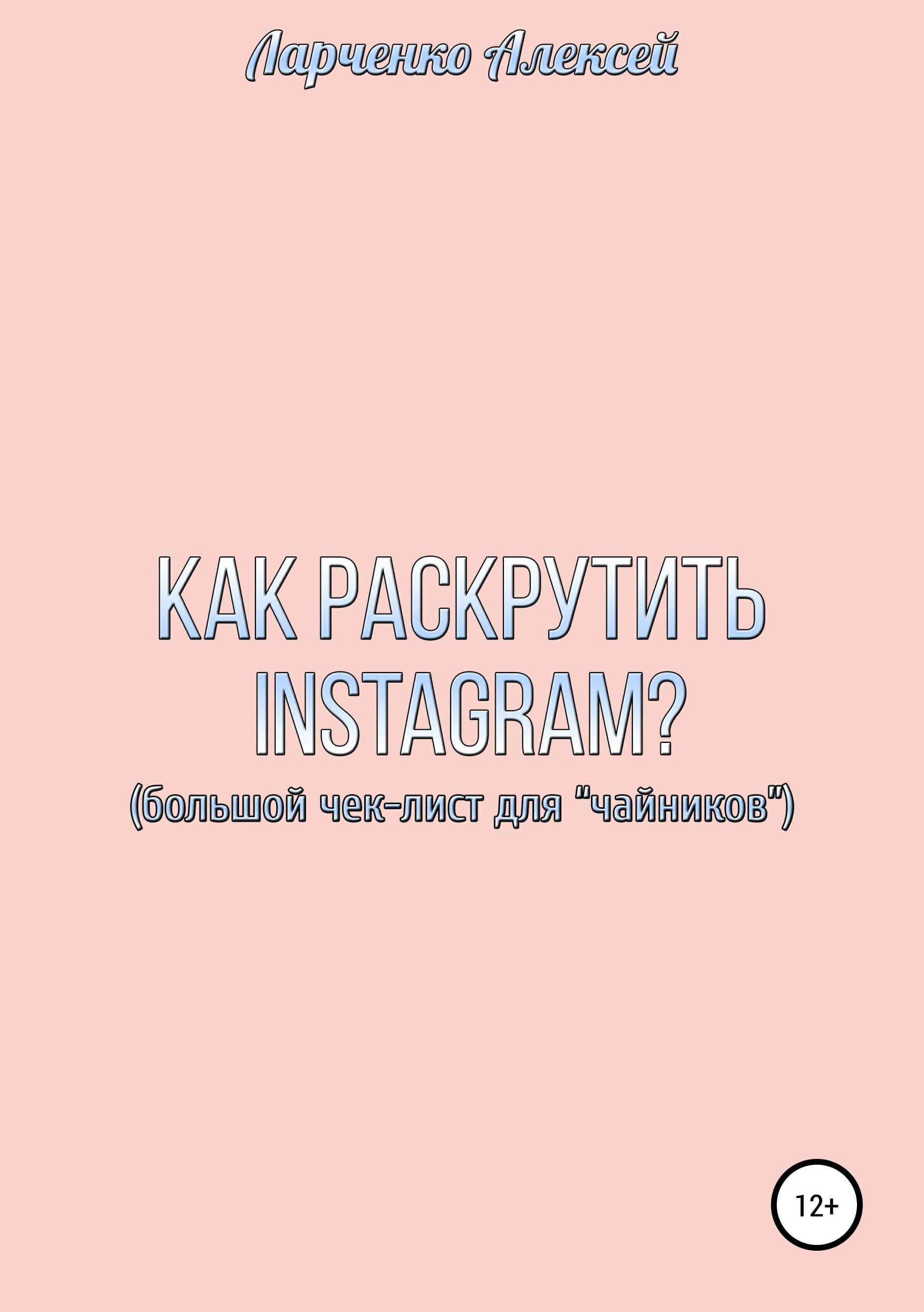 Обложка книги Как раскрутить Instagram
