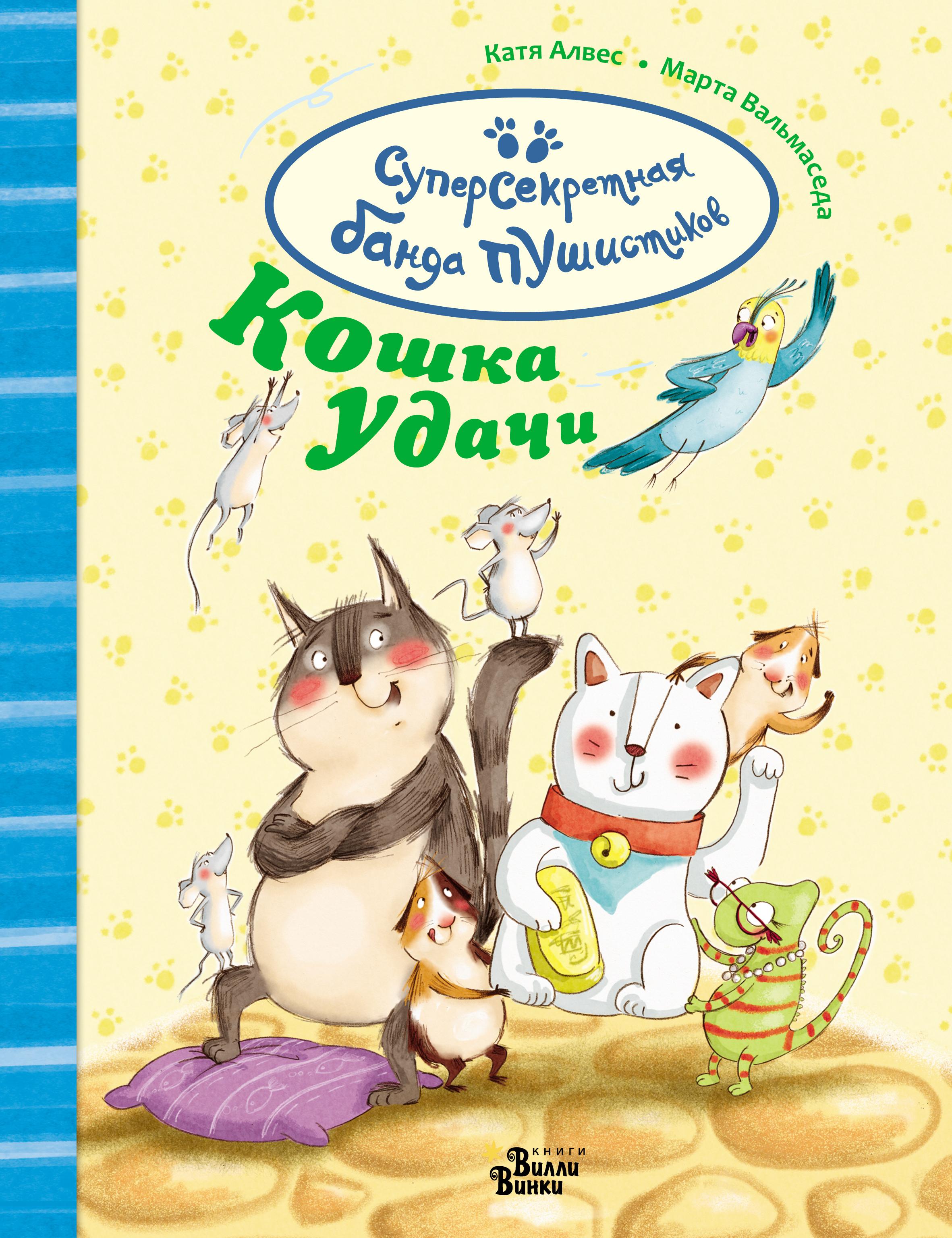 Катя Алвес Кошка удачи катя алвес кошка удачи