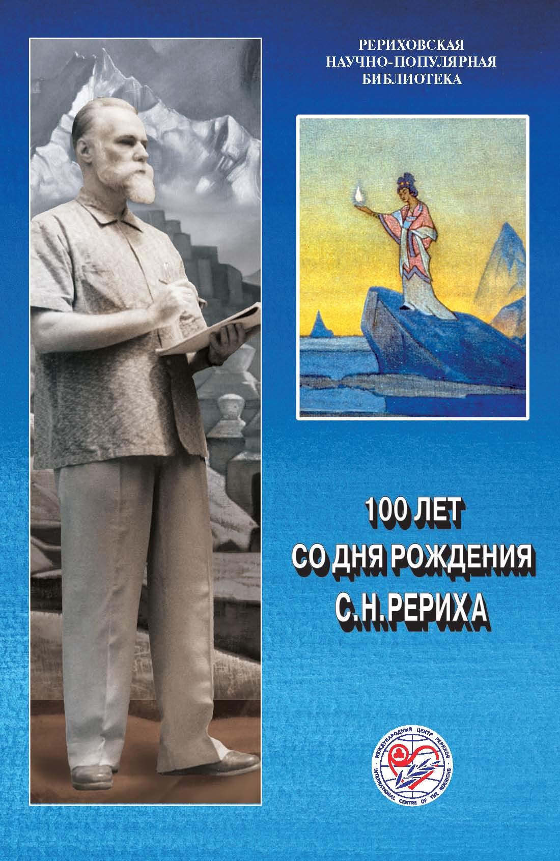 100 лет со дня рождения С.Н.Рериха