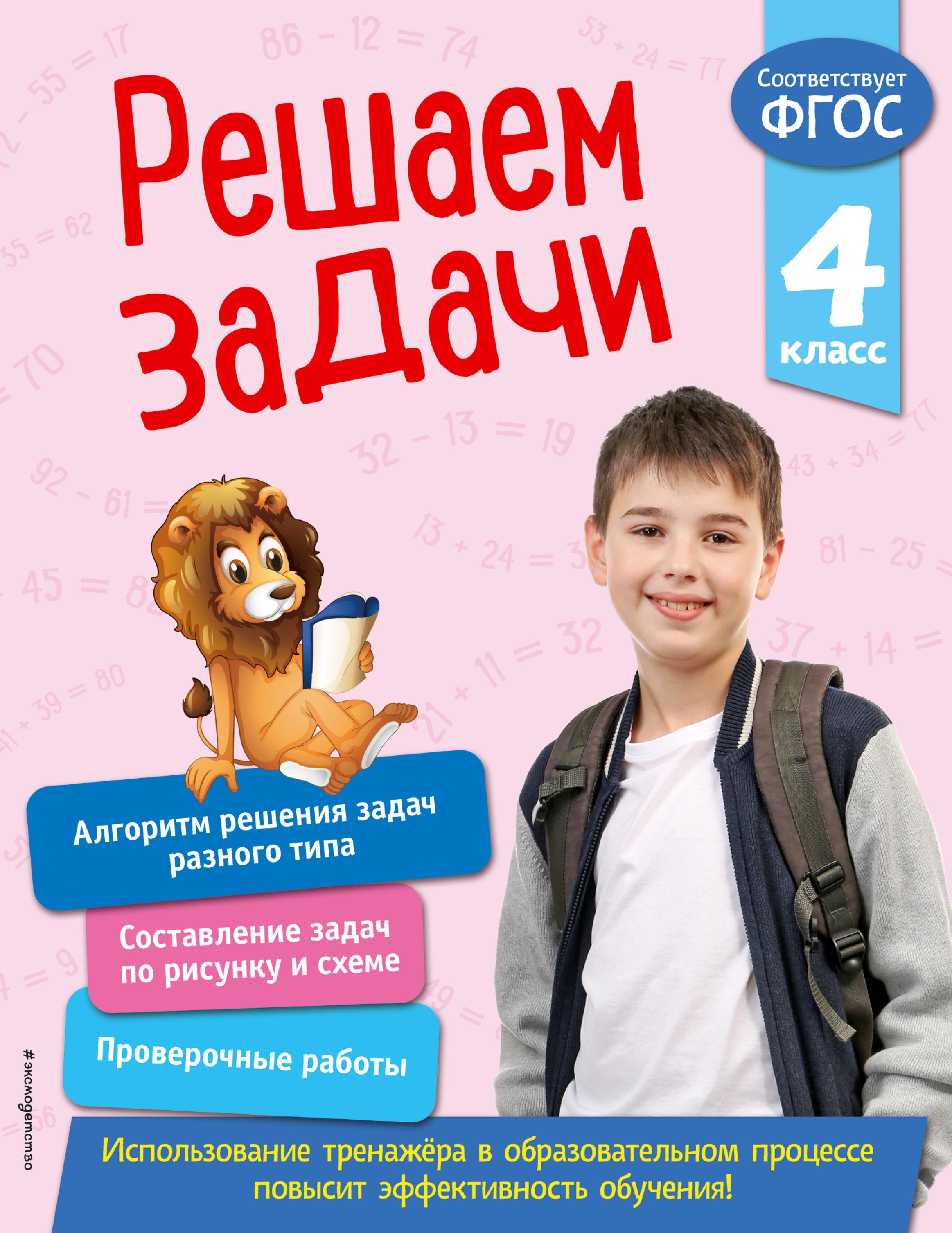Татьяна Разумовская Решаем задачи. 4 класс цены