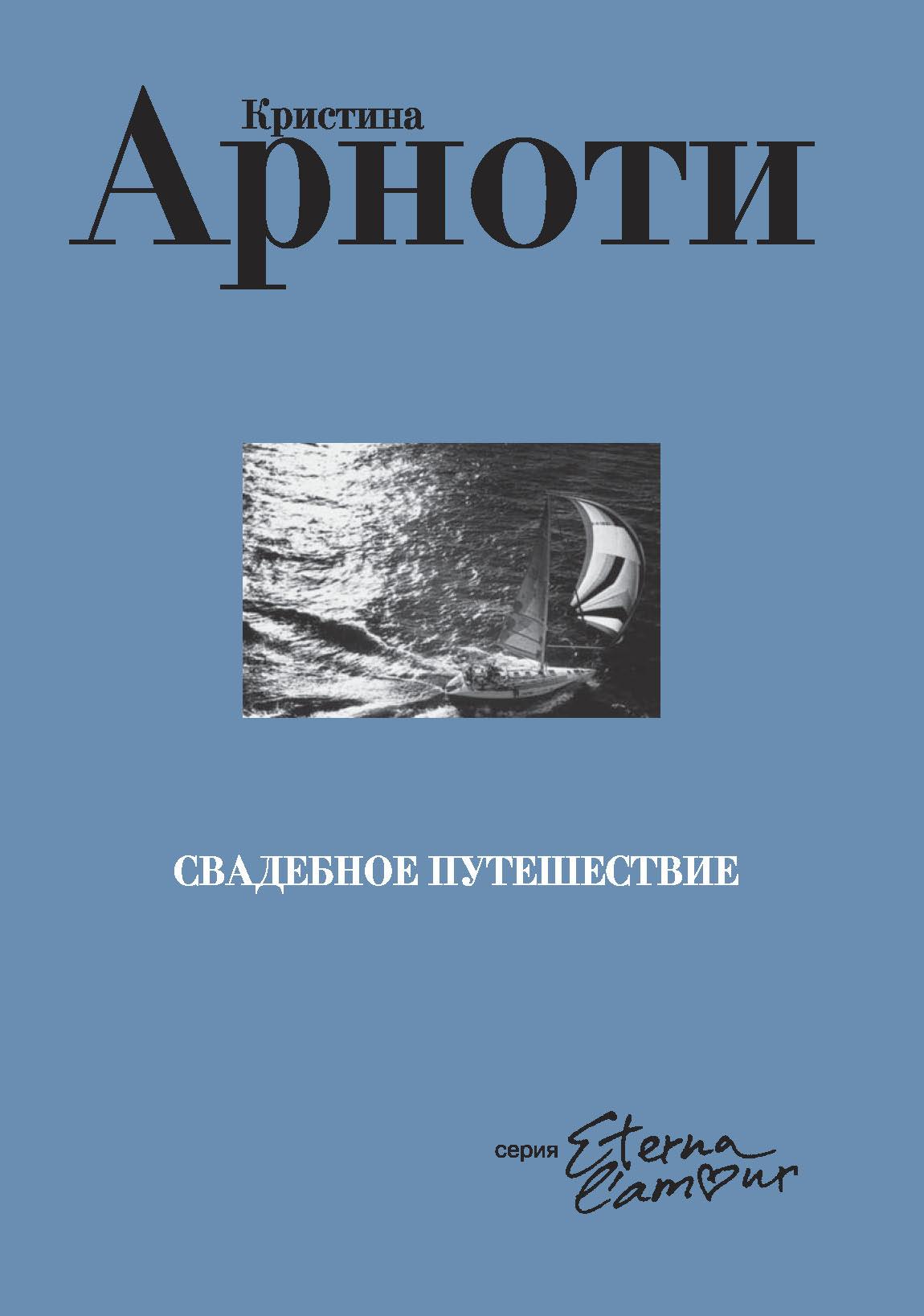 Кристина Арноти Свадебное путешествие