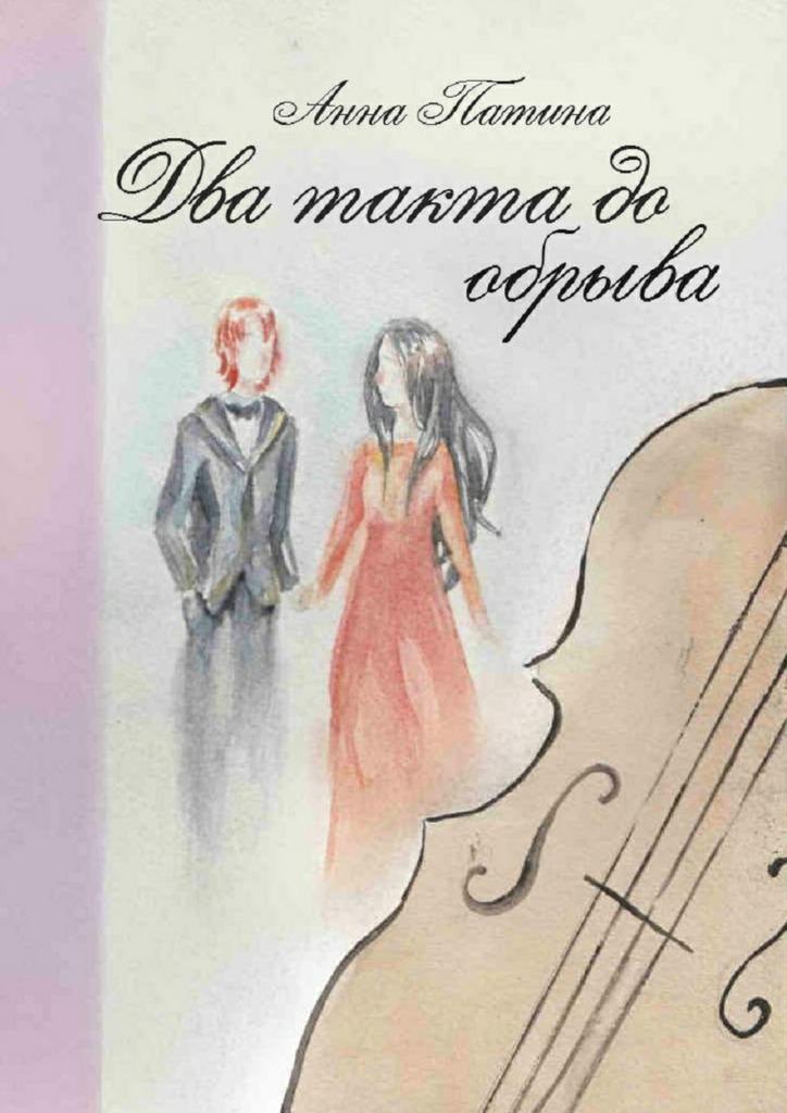 Анна Сергеевна Патина Два такта до обрыва. Смычок виолончели для пианиста mb 6286 lbкопилка сова виолончелист sealmark