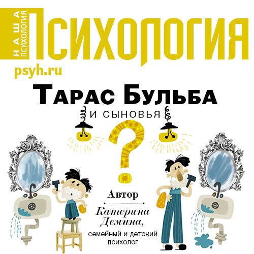 цена на Катерина Александровна Демина Тарас Бульба и сыновья