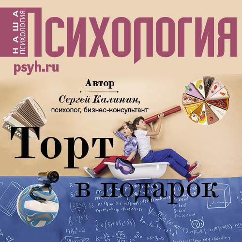 Сергей Иванович Калинин Торт в подарок